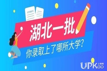 武大华科2019年高考在湖北省投档分数线是多少(最新)