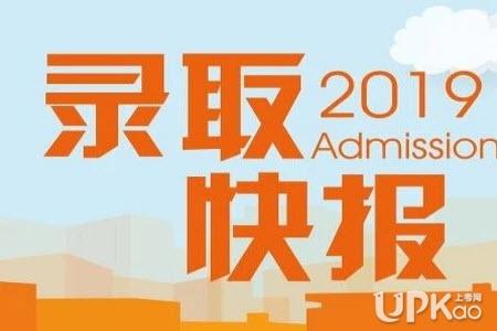清华北大2019年高考在河北省的投档分数线是多少(最新)