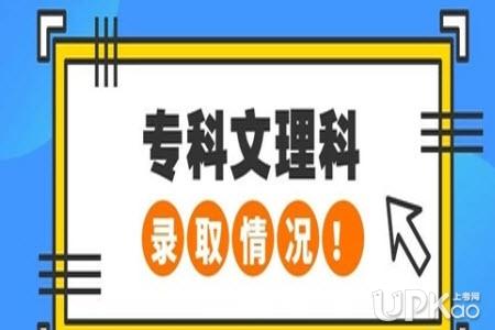 广东省2019高考专科批次普通文理类投档分数线怎么样