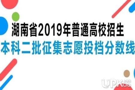 湖南省2019年高考本科二批征集志愿投档分数线怎么样