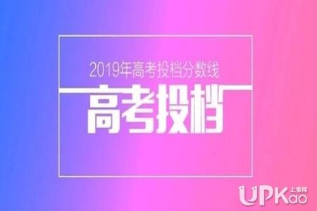 河北省2019年专科批次一志愿高校投档线怎么样