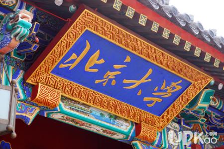 北京大学2019年河南国家专项计划招生录取事件到底是哪里不合规