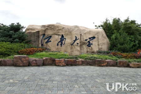 2019江南大学高考各省市录取分数线是多少 江南大学录取分数线2019