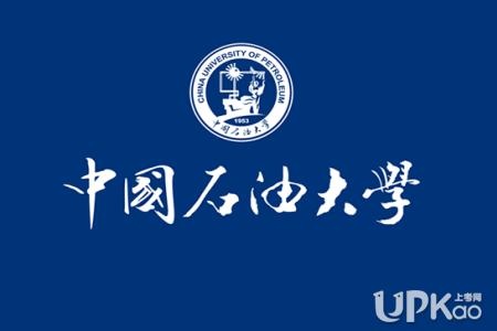 中国石油大学(北京)2019录取分数线 2019中国石油大学(北京)各省市录取分数线
