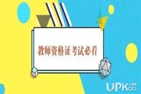 荆州市2019下半年教师资格笔试报名公告(官方)