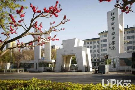 北京财贸职业学院2019年大一新生入学缴费项目有哪些