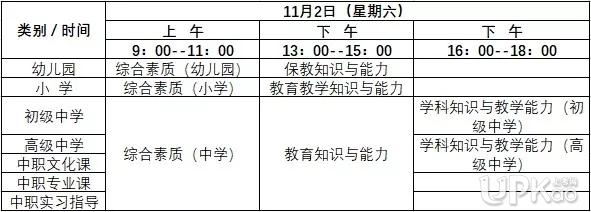 2019下半年湖北省教师资格证考试公告(完整版)