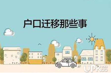 2019中国政法大学新生户口迁移办理流程 中国政法大学新生户口迁移办理地点