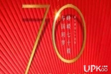 庆祝建国70周年的作文800字 庆祝建国70周年的高中生作文