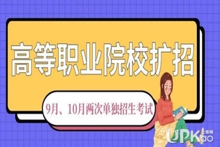 【河南省2019年高职扩招学校及专业】河南省2019年高职扩招的时间安排是怎样的(报名)