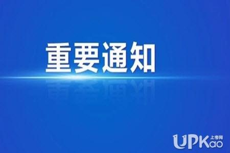 河南省2019年高职扩招的时间安排是怎样的(报名)
