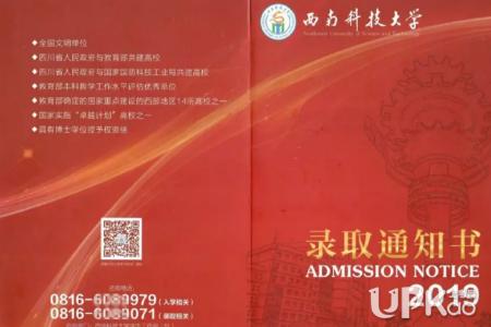 贵阳西南科技大学网专_贵阳西南科技大学是真的吗 西南科技大学有贵阳校区吗