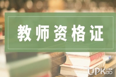江苏省2019年下半年教师资格证笔试报名时间和要求