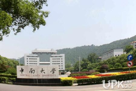 中南大学2019年大一新生入学报到时间安排