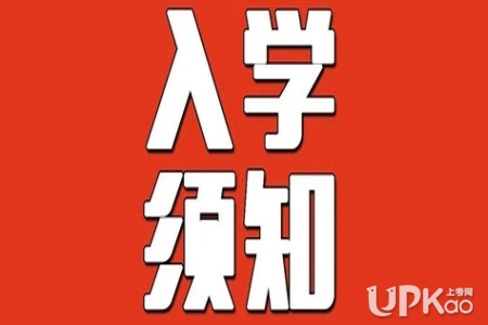 潜江中学2019级高一新生入学报到须知(时间安排)
