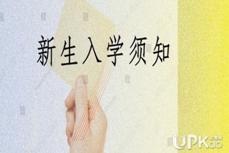 桂平市第一中学2019年高一新生入学报到须知