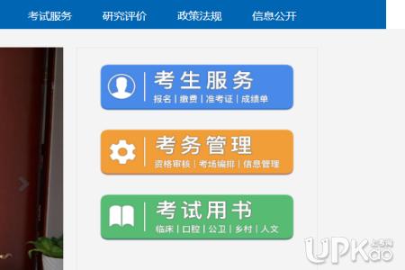 2019年广东临床助理医师考试成绩查询入口http://www.nmec.org.cn/
