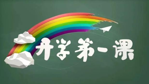 【天津开学第一课观后感500字】天津开学第一课观后感2019 天津开学第一课视频