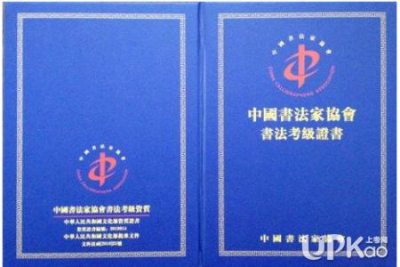 2019年下半年四川书画等级考试报名时间 书画等级考试有用吗