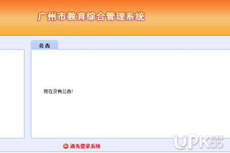 广州市教育综合管理系统学籍系统入口http://www.gzeducms.cn/login.jsp