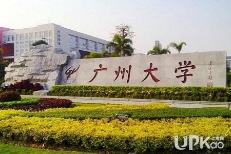 广州大学2020年考研报考点可以考什么学校(官方)