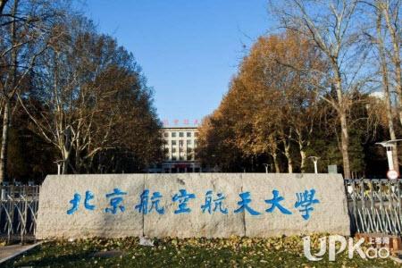 北京航空航天大学2020年硕士研究生招考报名(官方)