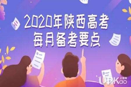 2020年陕西省高考大事件有哪些 2020年陕西省高考时间轴
