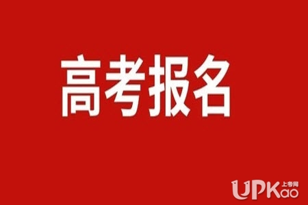 陕西省2020年高考报名条件是什么 哪些人可以在陕西省参加高考2020年