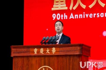 重庆大学校长在建校90周年纪念大会上的致辞全文