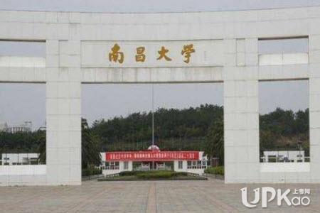 南昌大学2020年研究生招生考试的报名流程安排