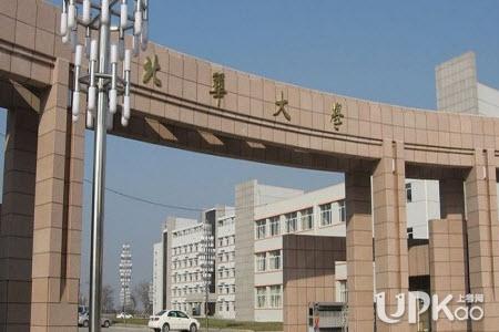 北华大学2020年书法硕士研究生招生考试报名流程