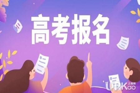 天津市2020年高考的报名办法是怎样的(时间和流程)