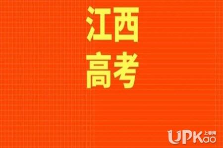 江西省2020年高考报名缴费金额是多少