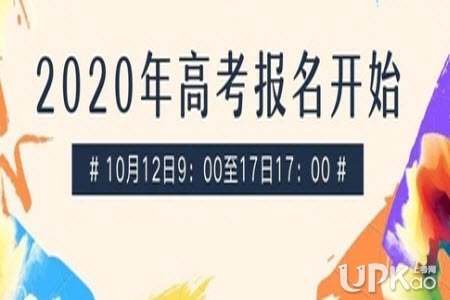 四川省2020年高考报名现场确认之后还能更改信息吗