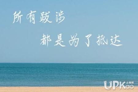 天津师范大学2020年研究生招生考试报名流程