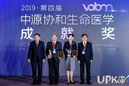 第四届中源协和生命医学奖获奖名单 第四届中源协和生命医学奖获奖的是谁