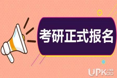 西北师范大学2020年硕士研究生招生简章(报名流程)