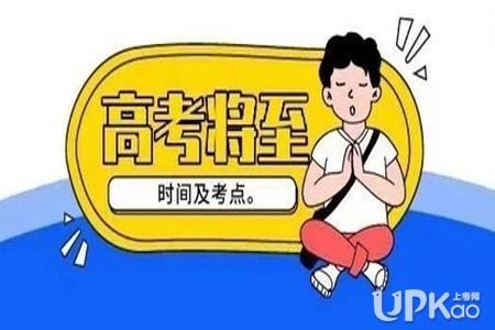 2020年福建省高考报名时间和流程安排www.eeafj.cn