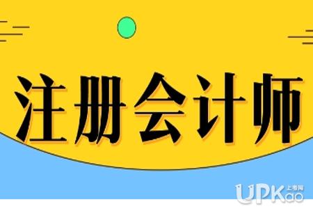 2019年注会(CPA)成绩查询入口http://www.cicpa.org.cn