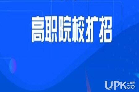 海南省2019高等职业院校分类招生扩招考试第三次补报公告(官方)