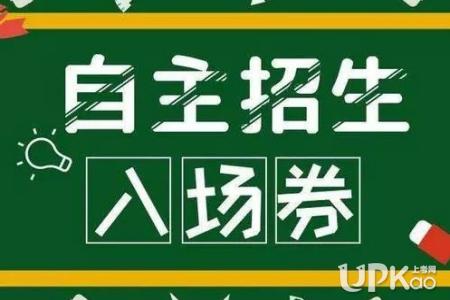 2019年清华北大自主招生、综合评价报考条件(2019参考)