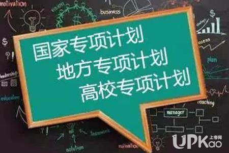 2019河北高考国家专项计划高校专项计划地方专项计划实施预审核是真的吗