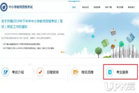 2019下半年河北教师资格证准考证打印入口http://ntce.neea.edu.cn/