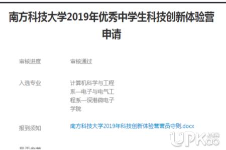 2020南方科技大学优秀中学生科技创新体验营初审查询地址(官网)