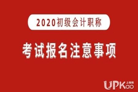 山西省2020年初级会计资格考试报名入口http://www.kjzx.cn