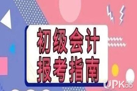 http://acc.hnczt.gov.cn湖南省2020年初级会计资格考试报名入口