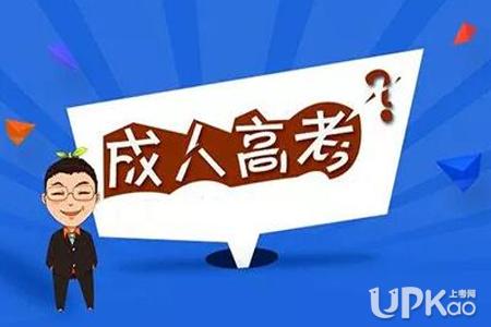 2020广西成人高考成绩查询时间 2020广西成人高考成绩查询官方入口
