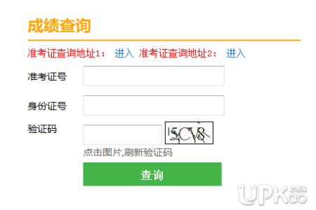 2020天津成人高考成绩查询http://111.160.75.143:9081/KWService/cjcx_Z08.do