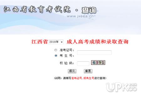 江西省2020年成人高考成绩查询时间及入口http://www.jxeea.cn/index/crks.htm