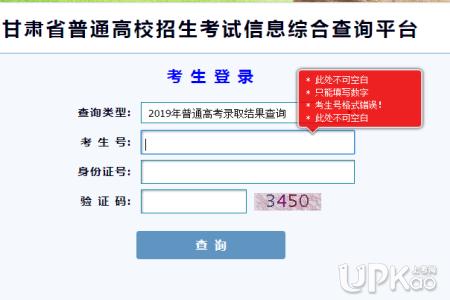 2020年甘肃省成人高考成绩查询时间及官方入口http://gaokao.ganseea.cn
